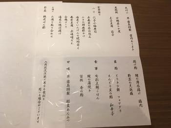 星野リゾート 界霧島 夕食メニュー